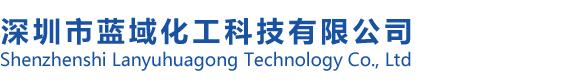 深圳市bob娱乐官网网站化工科技有限公司
